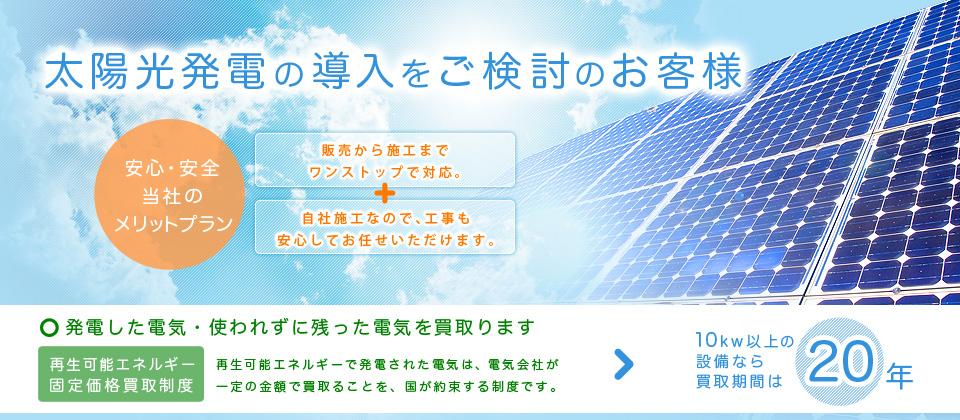 太陽光発電の導入をご検討のお客様